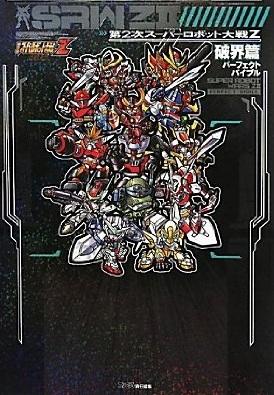 第2次スーパーロボット大戦Z 破界篇 パーフェクトバイブル